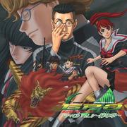 ドラマCD Vol.3 緑の章