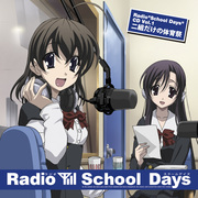 "Radio ""School Days"" CD Vol.1 二組だけの体育祭"