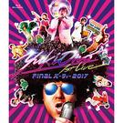 「YUKI ONO 1st Live ~Final パーティー 2017~」 LIVE BD