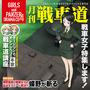 月刊戦車道CD ~戦車女子特集します!~