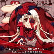 Crimson rêve/追憶のスカーレット