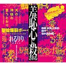 10th Anniversary Original & Best ALBUM 羞恥心に殺される