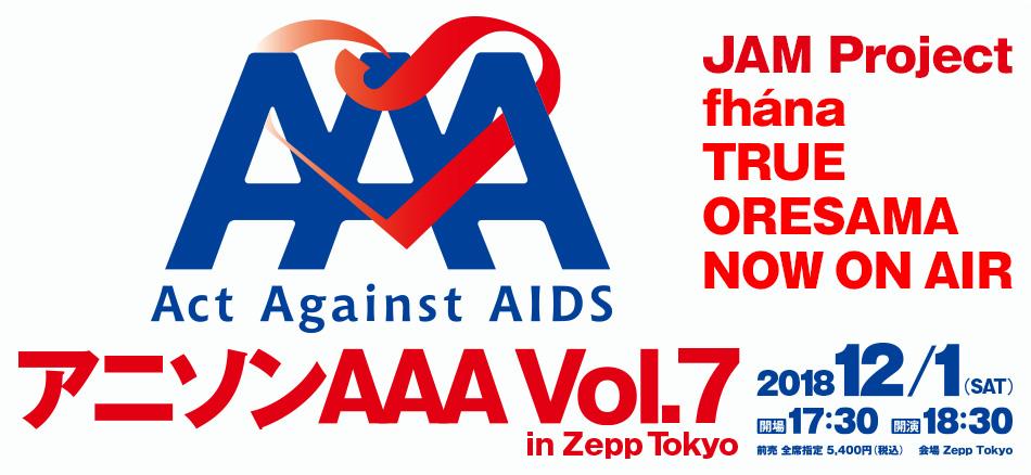 act against aids 2018 アニソン aaa vol 7 in zepp tokyo lantis